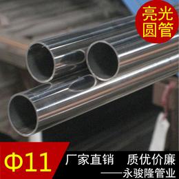 304不锈钢钢管批发 不锈钢焊管11x1.0mm 圆管价格表