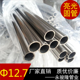 不锈钢圆管尺寸 304不锈钢管12.7x1.0 焊管多少钱