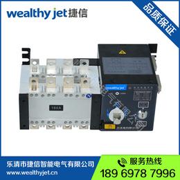捷信供应双电源自动转换开关 XGLD160A4P双电源转换
