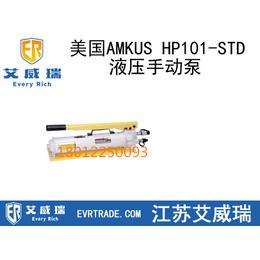EVR平安国际乐园app HP101-STD美国AMKUS液压手动泵