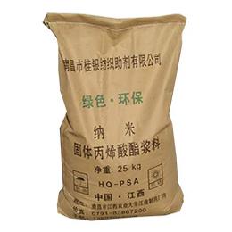 厂家直供固体丙烯酸酯浆料