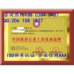 供应中国十佳优质产品证书单位