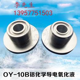 铝导电皮膜剂 铝皮膜剂
