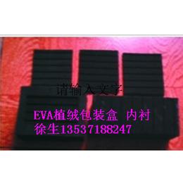 定制防撞贴布EVA包装盒子 包装内衬