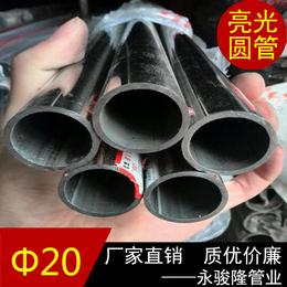 304金属圆管 20x1.0mm 不锈钢管厂家直销