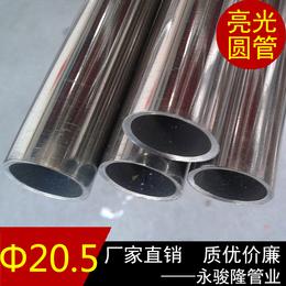 不锈钢圆管厚度 20.5x1.0mm 不锈钢管价格行情