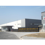 河南尊荣环保科技有限公司