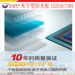濉溪批发透明湖蓝茶色PC阳光板价格优惠