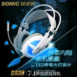 硕美科938 电脑游戏耳机头戴式语音游戏耳麦游戏7.1声道