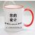 昆明马克杯 昆明广告杯 昆明保温杯 昆明杯子印广告缩略图4