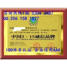 中国315诚信品牌如何办理