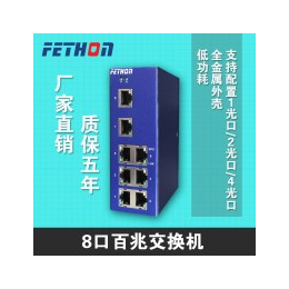 陕西工业交换机苏州飞崧通讯ESD108百兆工业以太网交换机