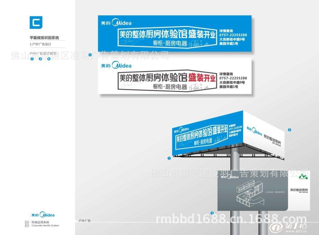 顺德vi设计手册 vis设计 佛山广告设计公司 创意设计