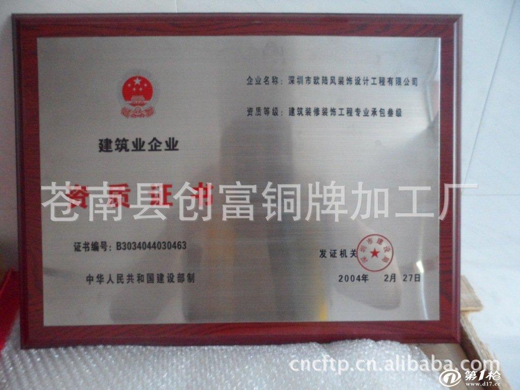 质量保证 腐蚀铜牌 钛金牌 金属奖牌定做 授权牌制作