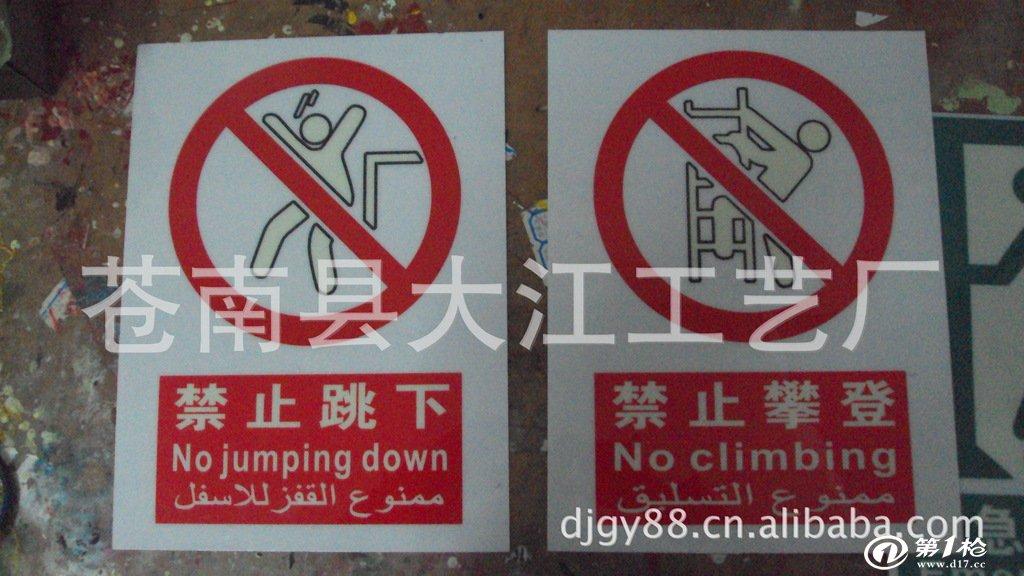 禁止标志按国标安全牌制作 安全警示牌