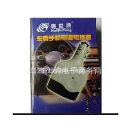汽车电源转换器 车载<em>手机充电器</em> 车载逆变器12V/24V通用 惠世<em>通</em>