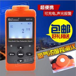EST-10-H2氢气H2浓度检测声光报警仪