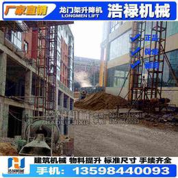 龙门架厂家直销 浩禄集团 吊篮施工型龙门架 供应商