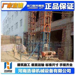 龙门架manbetx官方网站 浩禄公司 高空楼房施工龙门架 零售价
