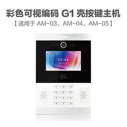 奥马科技-可视对讲系统彩色编码主机G1壳