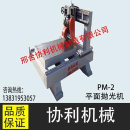 专业制造平面抛光机 平面打磨抛光机 平面自动抛光机