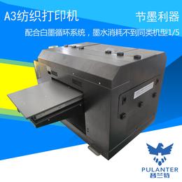 普兰特A3小型创业神机-t恤打印机印花机-印图案的机器