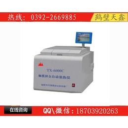 微机量热仪报价-全自动量热仪-量热仪厂家-氧弹量热仪