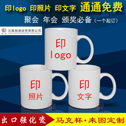 昆明马克杯厂家 昆明马克杯价格 昆明广告杯定做 昆明杯子印字