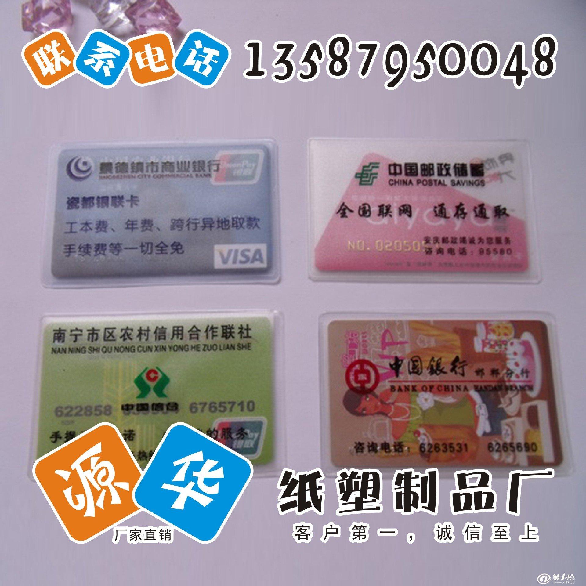 透明pvc 银行卡套,公交卡套,身份证保护套,证件套,防水,防磁
