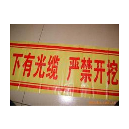 燃气地埋是警示带多少钱一米M警示带 地埋警示带 PE警示带