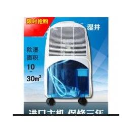 吴忠湿井电器,买除湿机优选湿井除湿器,中国十大品牌