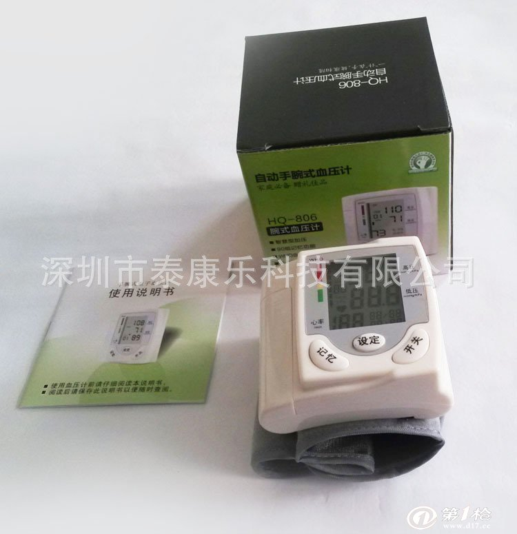 广东深圳血压计厂家 深圳血压计公司 深圳电子血压计批发供应商