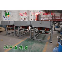 供应恒宇长方形高产量可定制直线筛  方型振动筛生产厂家