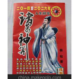2014年江湖暴利易经书 诸葛神算书批发十二生肖书 天下第一奇书