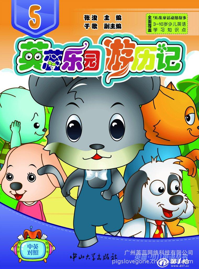 幼儿园主题网络图 喜欢的小动物