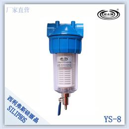 雨水牌饮用水防垢器前置过滤器YS-8