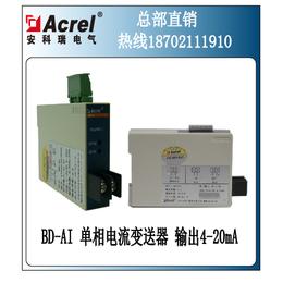 安科瑞BD-AI单相电流变送器输入0-5A