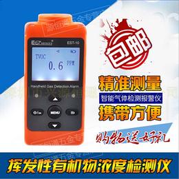 EST-10-TVOC挥发性有机物气体浓度检测声光报警仪