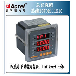 安科瑞PZ72-E4三相四线多功能表