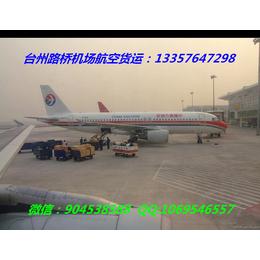 台州黄岩至石家庄空运 13357647298 黄岩到天津空运