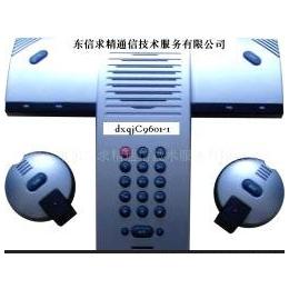 远程会议电话