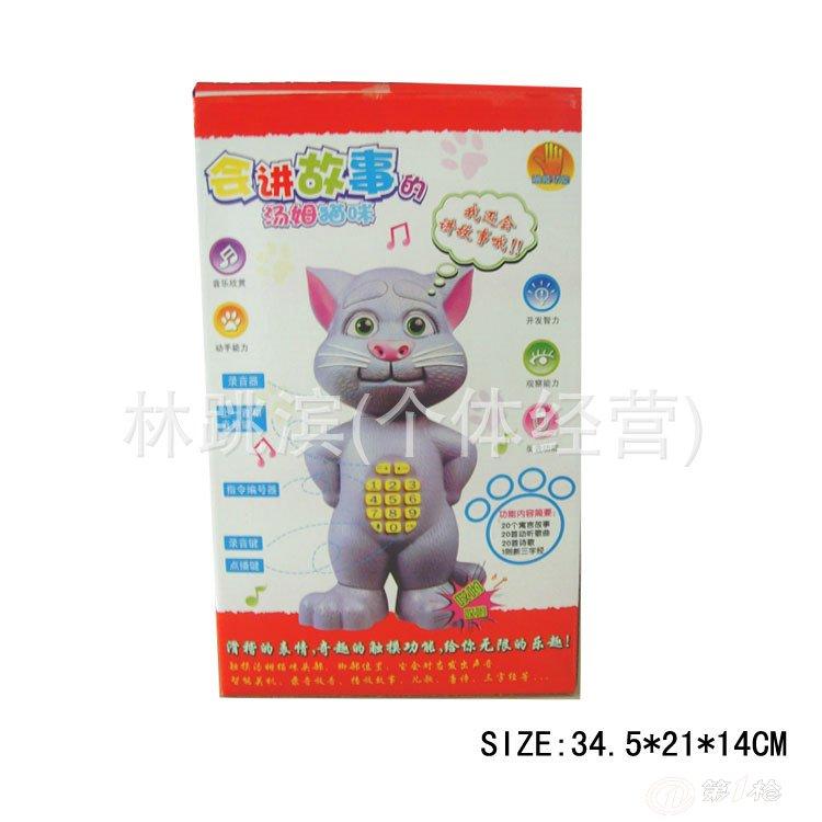 厂家直销批发智能会说对话唱歌触摸的汤姆猫玩具升级版