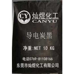 厂家直销质优价廉(图),广东导电炭黑,导电炭黑
