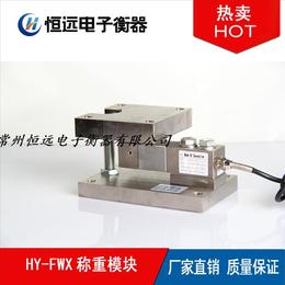 沧州料罐称重模块厂家  HY-FWX称重模块