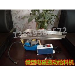 化工厂用微型电磁给料机-用于料仓防堵料的送料机-电磁给料机