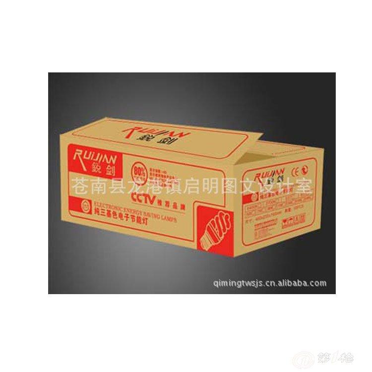 瓦楞纸箱包装 厂家设计 专业生产加工 高档彩印纸箱纸盒批发