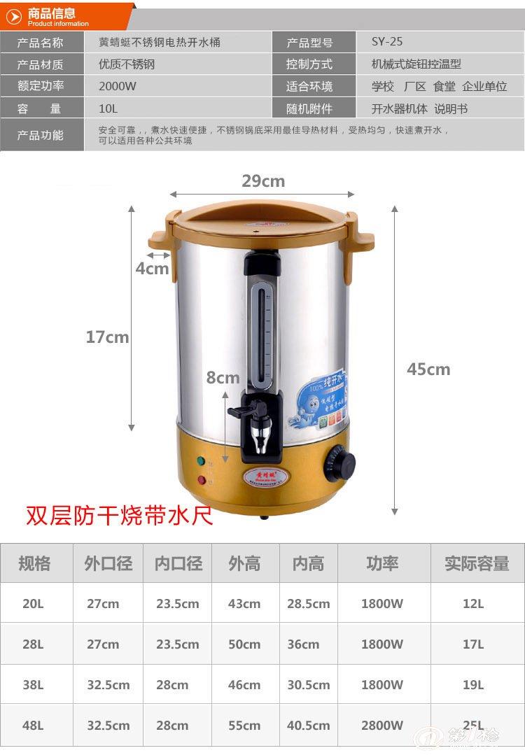 电热开水桶 单层 双层防干烧开水桶 不锈钢开水桶 电热开水器