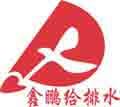 武汉鑫鹏给排水自动化qy8千亿国际有限公司
