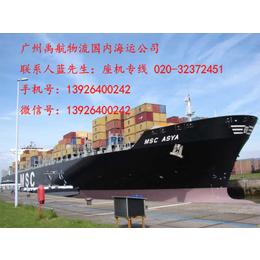 佛山到宁波海运广州到宁波海运船运货运代理公司