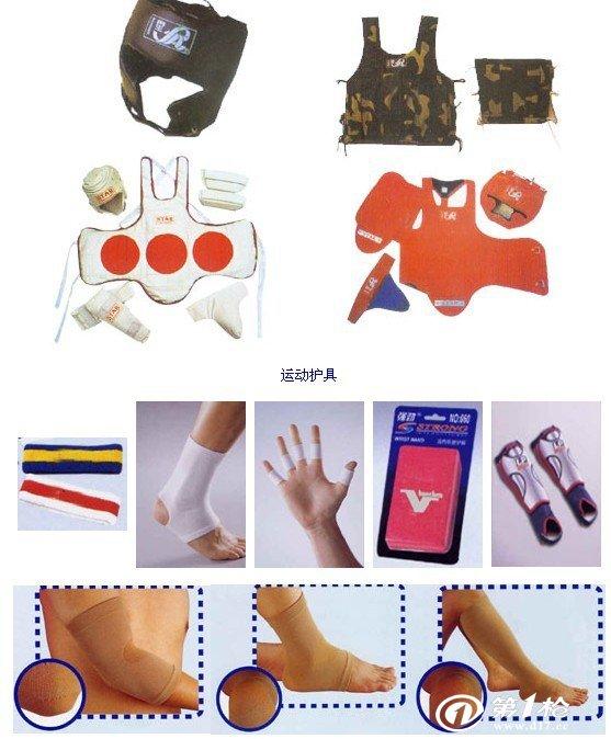供应各种体育用品 教学用品 混批